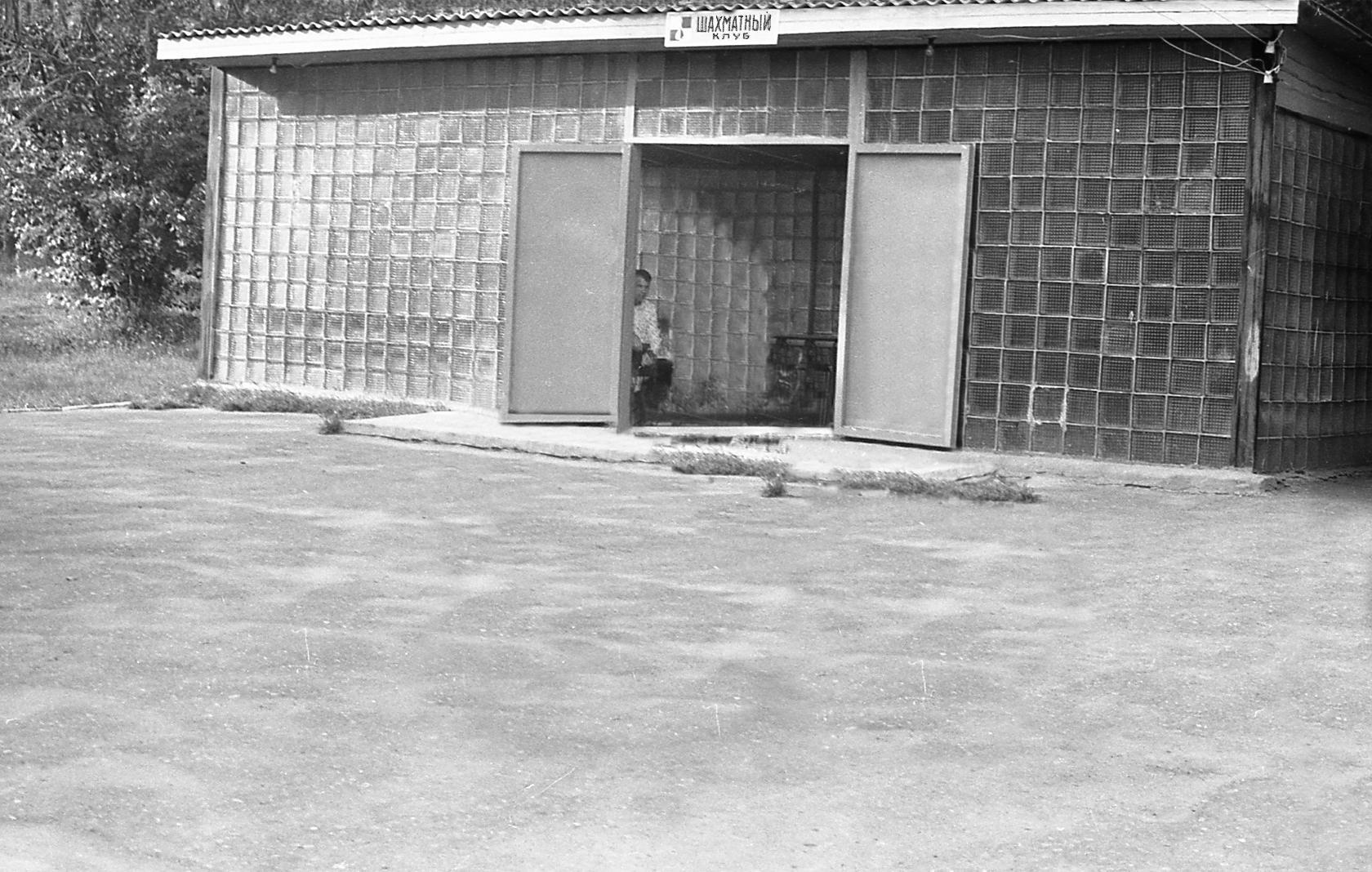 Шахматный клуб в парке «Дружба». 1978 год