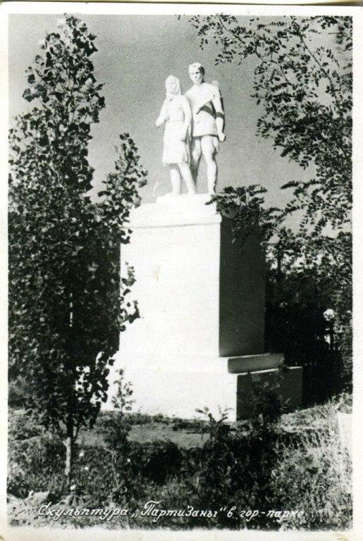 Скульптура «Партизаны». Памятник стоял между кинотеатром и танцплощадкой в парке «Дружба». 1960 год