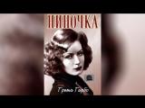 Ниночка (1939)  Ninotchka
