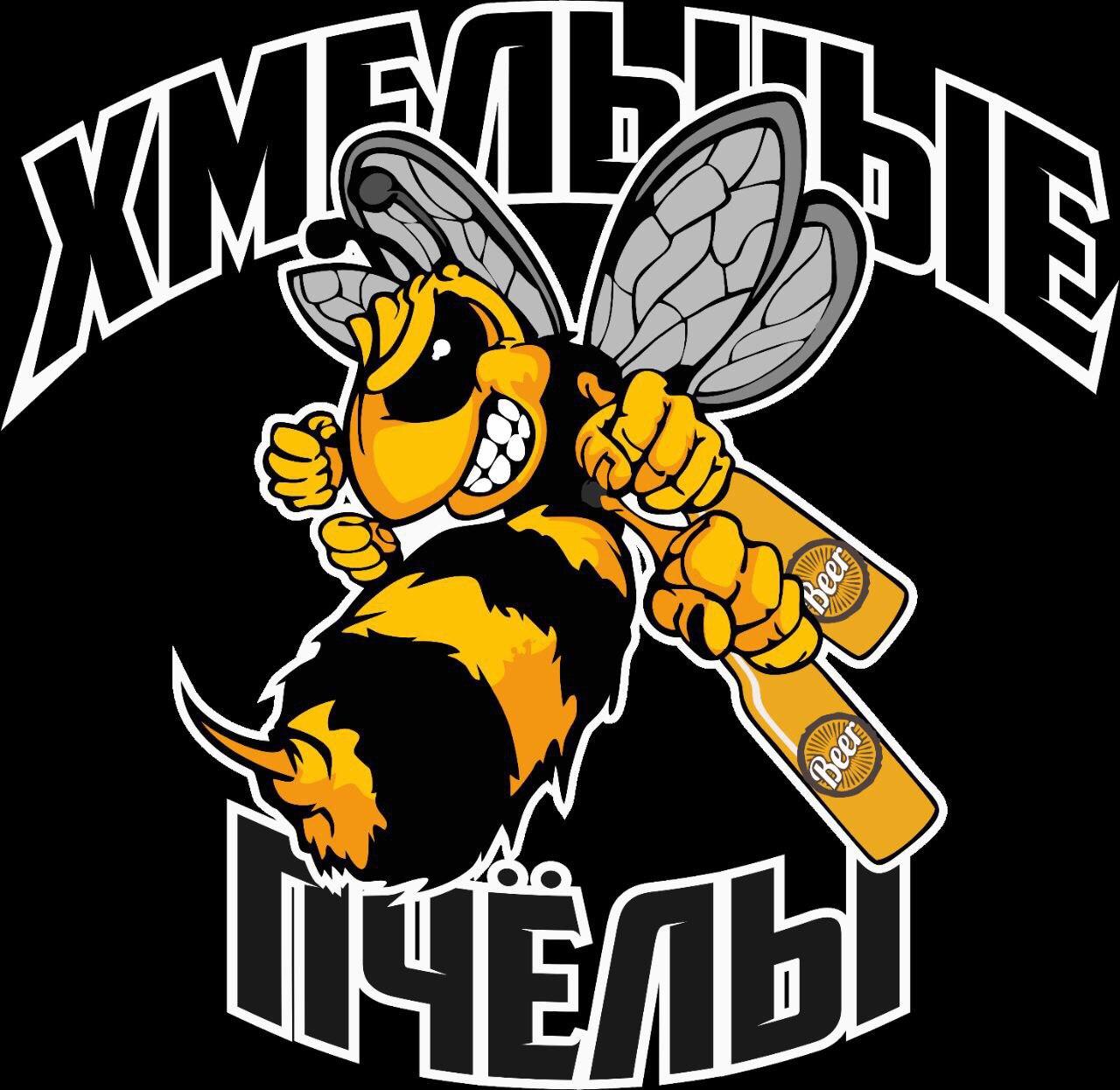 Хмельные Пчелы