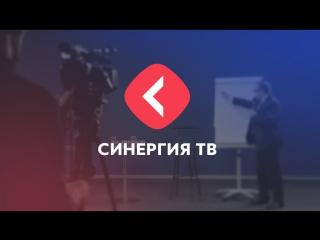 Синергия ТВ: прямая трансляция