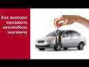 Мысли на автопилоте как выгодно продавать автомобиль москвичу