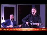 Олег Митяев и бэк-вокалист Леонид Марголин