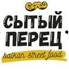 СЫТЫЙ ПЕРЕЦ балканский стрит-фуд