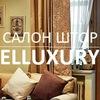Салон штор Elluxury. Москва и МО