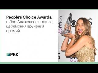 В Лос-Анджелесе прошла церемония вручения премий People's Choice Awards