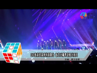 [NEWS VIDEO] 170212 EXO CHEN @ Cube full media news about EXO'rDium in Hong Kong