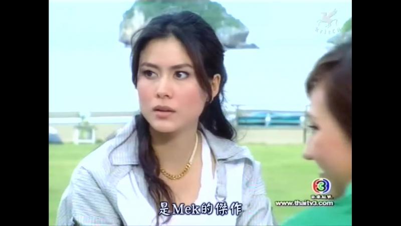 на тайском 9 серия Проделки Купидона 2009 кит сабы