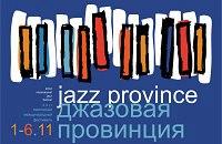 Купить билеты на Джазовая провинция 05.11