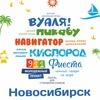 ВУАЛЯ, туроператор детского отдыха | Новосибирск
