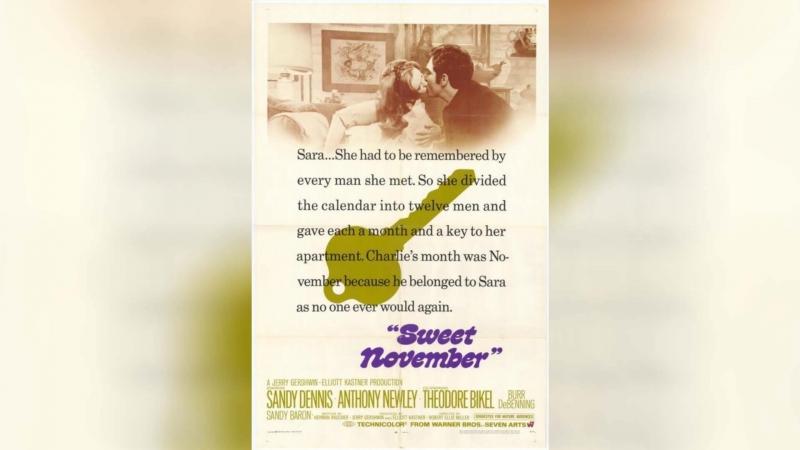 Сладкий ноябрь 2001 Sweet November