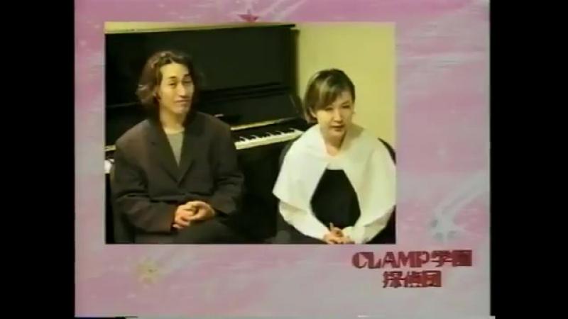 [1997] Katakura Mikiya Takarano Arika about「CLAMP Gakuen Tanteidan」OP Peony Pink