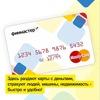 Финмастер - займы и страхование с доставкой!