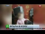 НТВ: ребёнок из Лениногорска впал в кому при странных обстоятельствах