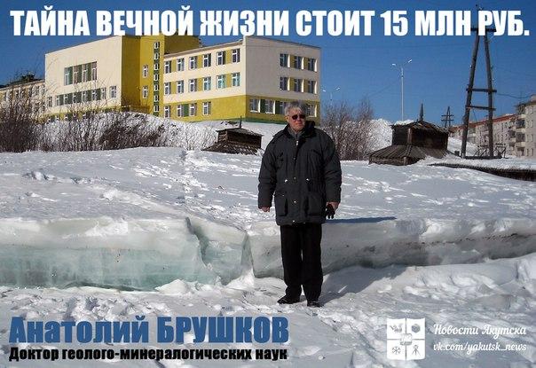 Тайна вечной жизни стоит всего лишь 15 миллионов рублей 😇