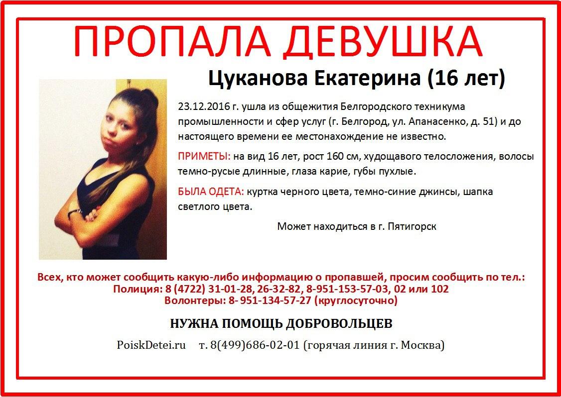 Вконтакте девушки белгород