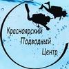 Дайвинг Красноярск Красноярский Подводный Центр