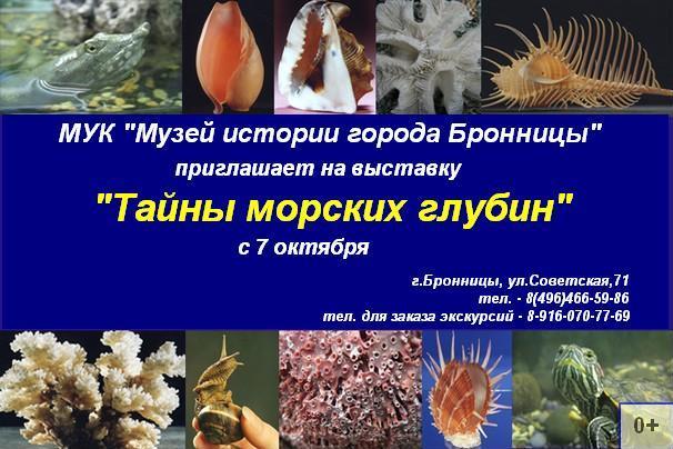 """Афиша выставки """"Тайны морских глубин"""""""