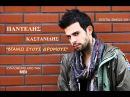 Παντελής Καστανίδης - Βγαίνω στους δρόμους