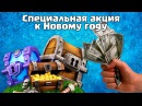Clash Royale | Праздничная акция, невиданная щедрость от Supercell
