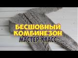 ДЕТСКИЙ БЕСШОВНЫЙ КОМБИНЕЗОН СПИЦАМИ МАСТЕР КЛАСС Jumpsuit for baby knitting