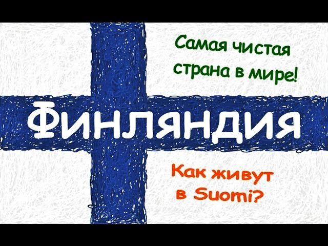 ФИНЛЯНДИЯ | ИНТЕРЕСНЫЕ ФАКТЫ О СТРАНЕ!