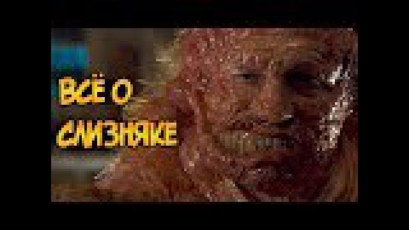 Слизняк из фильма ужасов Слизняк формы биология способности