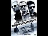 ПРОФЕССИОНАЛ 2011  ДЖЕЙСОН СТЭТХЭМ