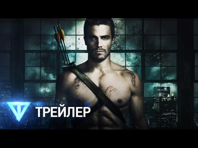 Стрела / Arrow – Русский трейлер (1 сезон)
