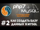 Уроки MySQL Как создать базу данных mysql