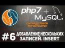 Уроки MySQL Как добавить несколько записей Insert into PDO