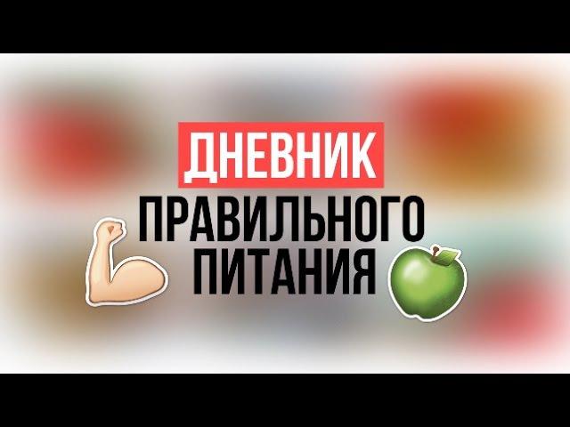 🍏Дневник ПРАВИЛЬНОГО ПИТАНИЯ 5 💪🏻 Что я ем CookingOlya