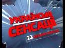 Украинские сенсации. 22 желания свободы
