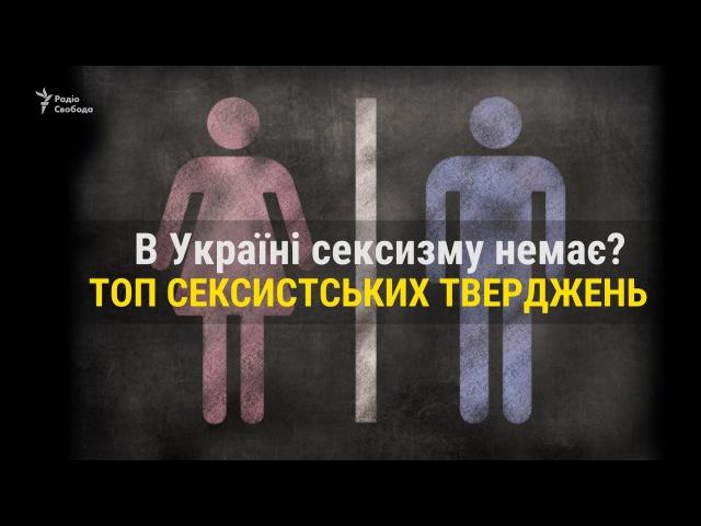 В Україні сексизму нема. Топ сексистських тверджень