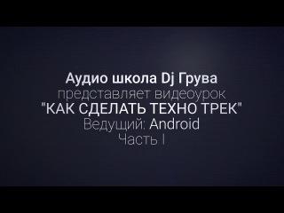 Как сделать техно трек часть 1 (ведущий Android)