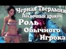 Черная Твердыня (Полночный дракон) Роль Обычного игрока (Ворон) (BNS)(Руофф)