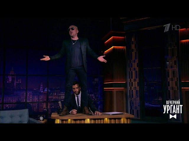 Вечерний Ургант - Дмитрий Нагиев, Макс Барских. 795 выпуск от07.04.2017