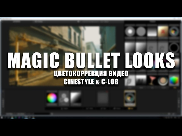 Цветокоррекция видео CineStyle и C-LOG | MAGIC BULLET LOOKS (Часть 2)