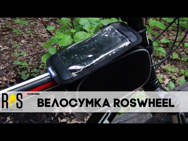 Велосумка Roswheel / Roswheel Bike Bag