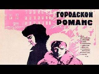 Х/Ф Городской романс (1970) СОВЕТСКОЕ КИНО