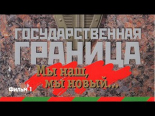 Государственная граница. « Мы наш, мы новый… » ( Фильм 1., СССР 1980 год )