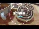 Печенье Серпантин Serpentine cookies