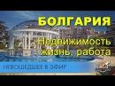 Жить и работать в Болгарии. Инвестиции в недвижимость. Чем заниматься в Болгарии. Ответы на вопросы.