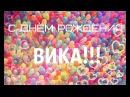 Видеопоздравление С Днём Рождения для Викуськи от команды СемьяZ