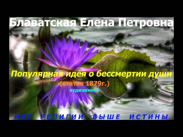 Е.П. Блаватская - Популярная идея о бессмертии души (статья 1879г.)_аудиокнига