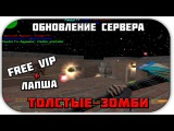 Мой зомби сервер кс 1.6 випка бесплатно ОБНОВЛЕНИЕ 20.11.16