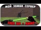 Мой зомби сервер в кс 1.6 с бесплатной випкой КОНКУРС ZM Толстые-Зомби Вип Аммо