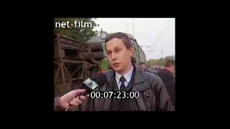 Дорожный патруль - Авария на Карачаровском переезде (1997)