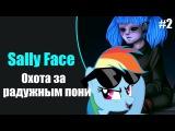 Sally Face Охота за радужным пони #2