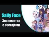 Sally Face Знакомство с соседями #1